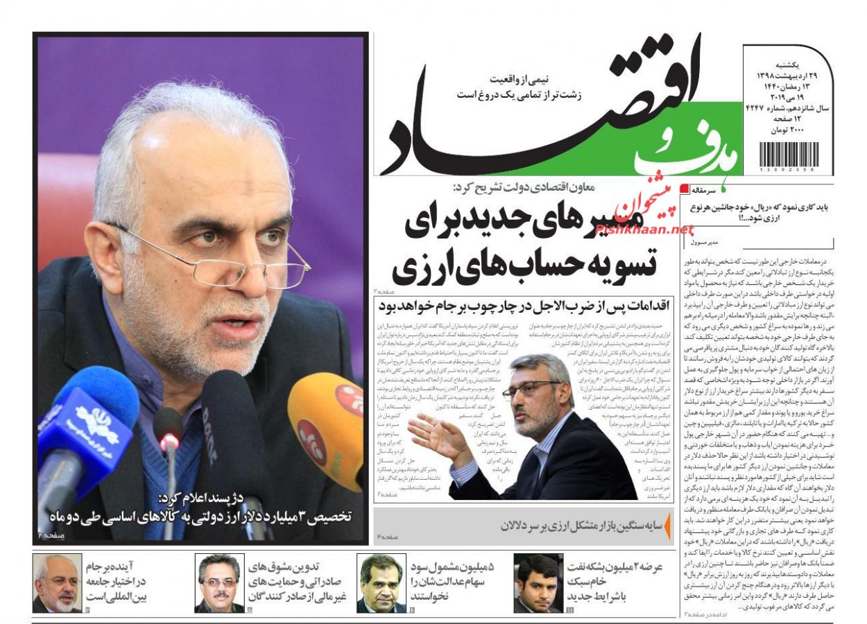 عناوین اخبار روزنامه هدف و اقتصاد در روز یکشنبه ۲۹ اردیبهشت :