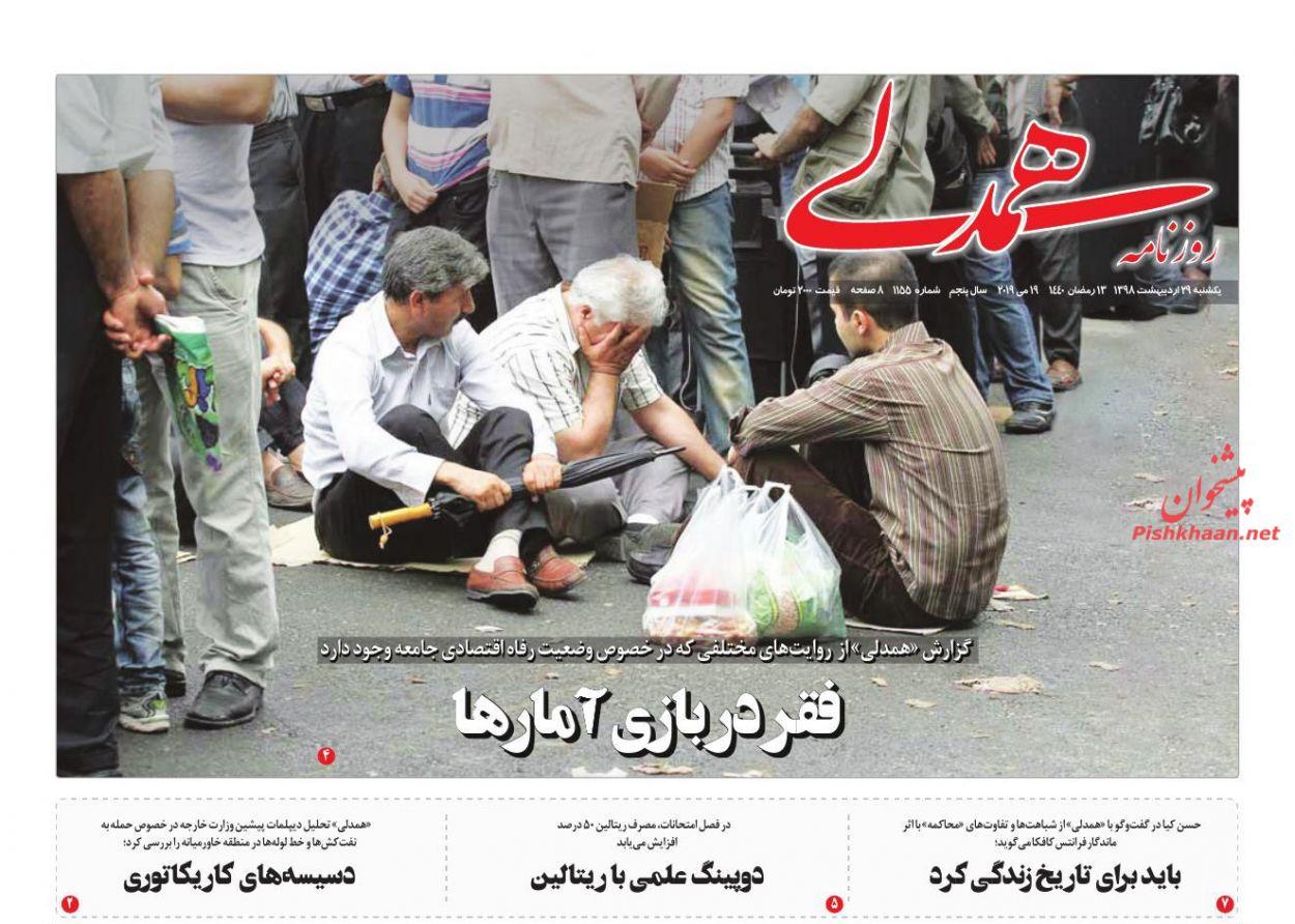 عناوین اخبار روزنامه همدلی در روز یکشنبه ۲۹ ارديبهشت :