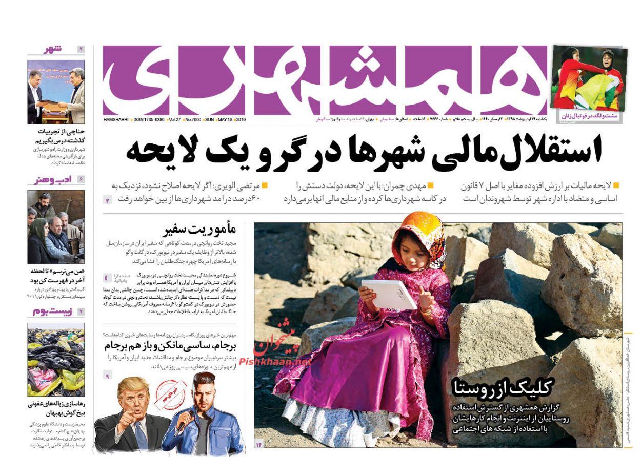 عناوین اخبار روزنامه همشهری در روز یکشنبه ۲۹ ارديبهشت :