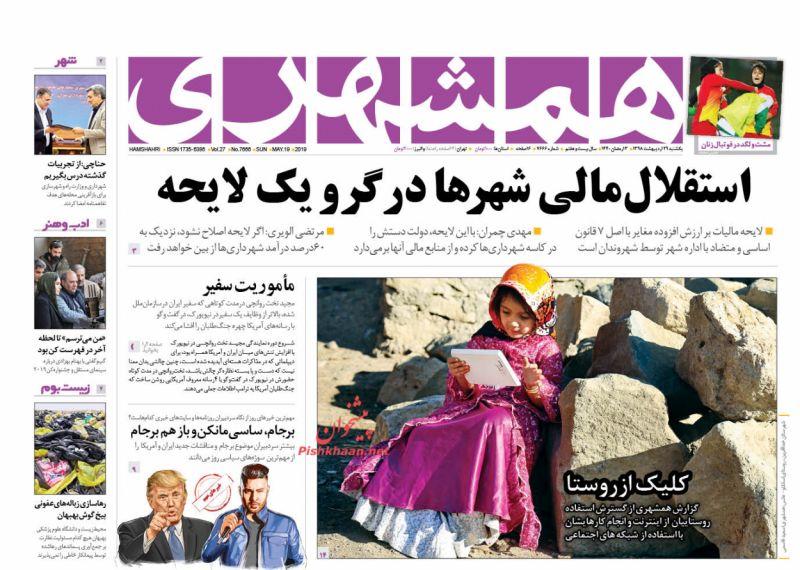عناوین اخبار روزنامه همشهری در روز یکشنبه ۲۹ ارديبهشت