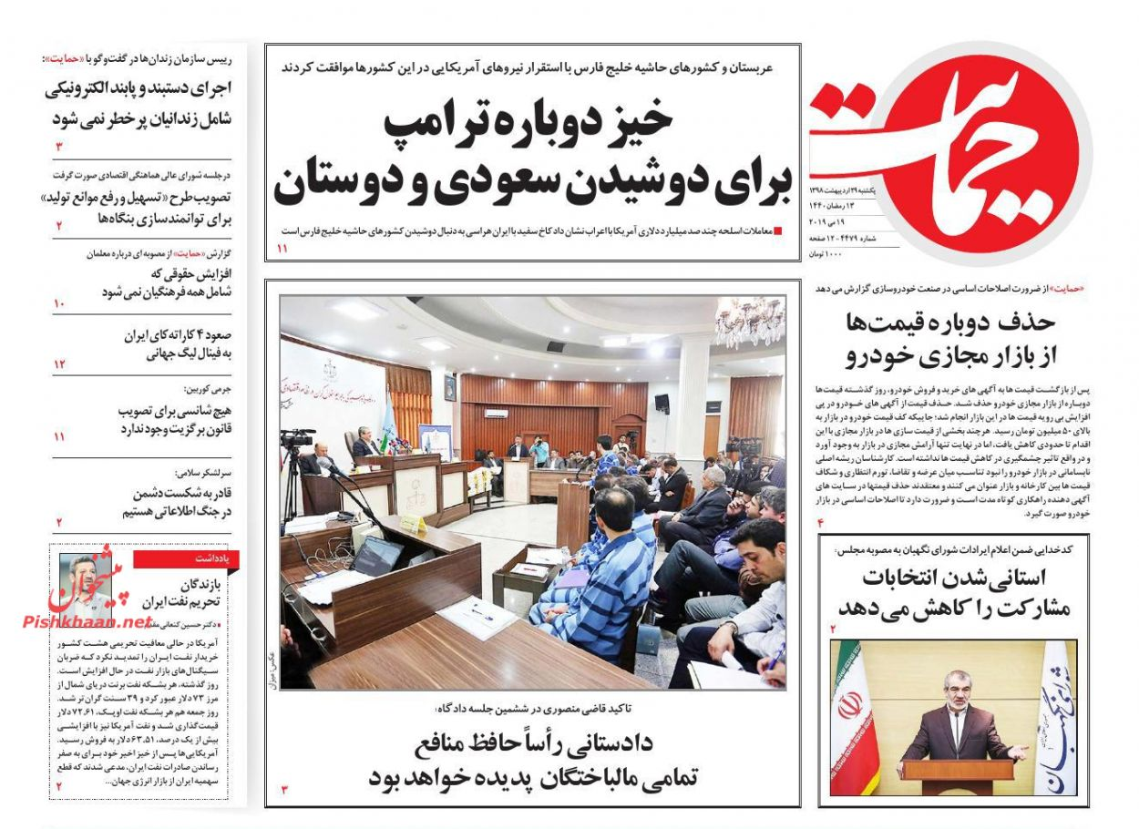 عناوین اخبار روزنامه حمایت در روز یکشنبه ۲۹ اردیبهشت :