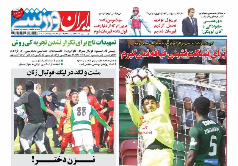 عناوین اخبار روزنامه ایران ورزشی در روز یکشنبه ۲۹ ارديبهشت