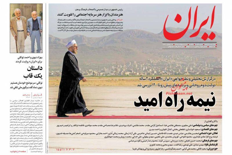 عناوین اخبار روزنامه ایران در روز یکشنبه ۲۹ ارديبهشت :