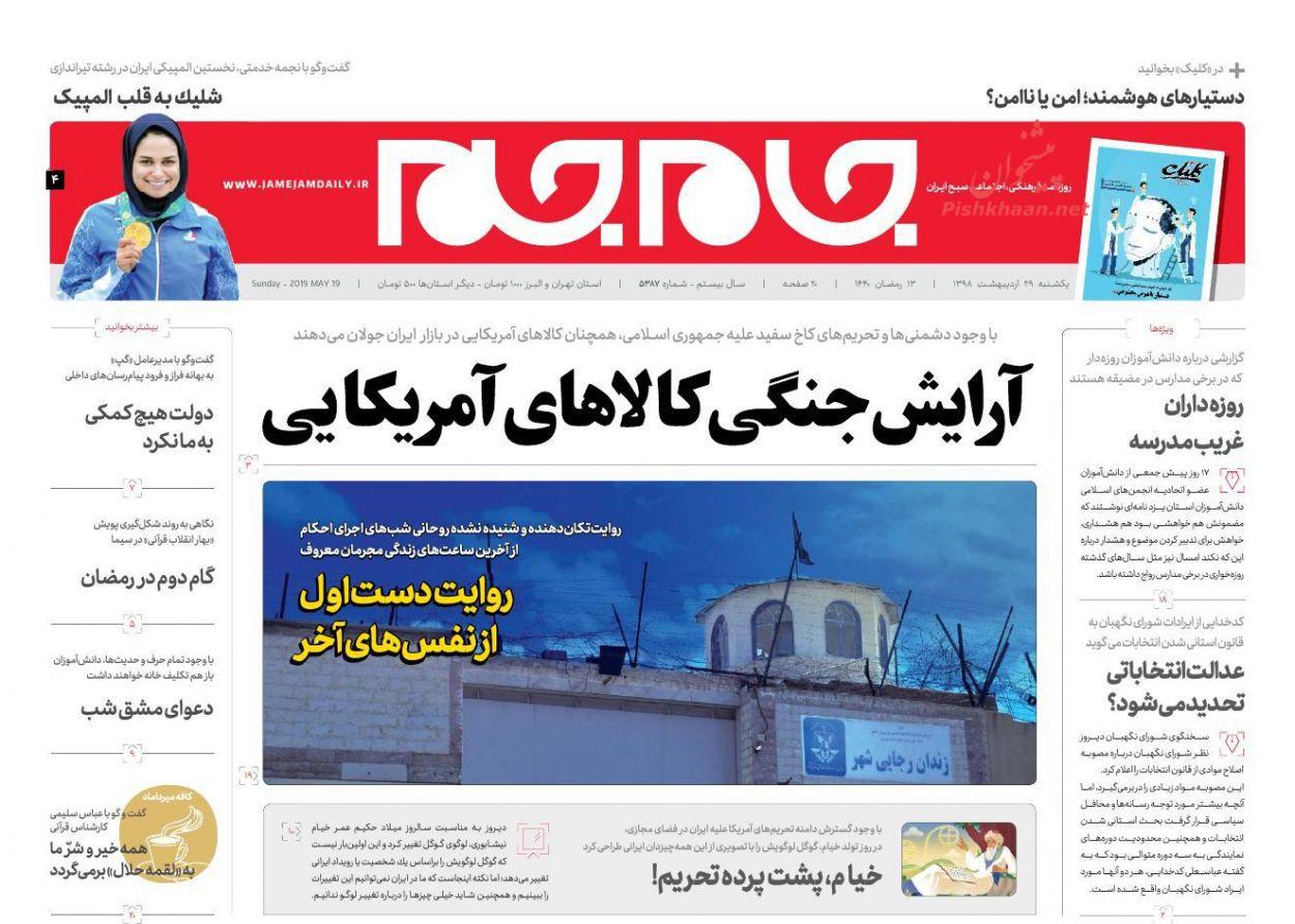 عناوین اخبار روزنامه جام جم در روز یکشنبه ۲۹ اردیبهشت :