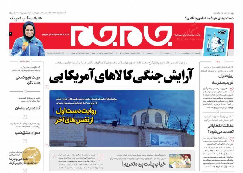 عناوین اخبار روزنامه جام جم در روز یکشنبه ۲۹ ارديبهشت