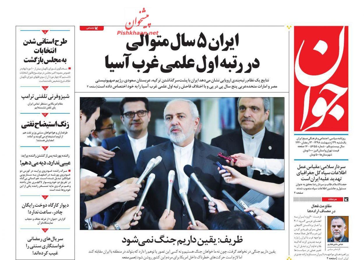 عناوین اخبار روزنامه جوان در روز یکشنبه ۲۹ ارديبهشت :