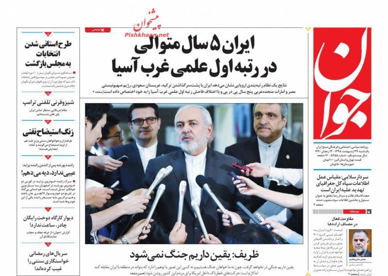 عناوین اخبار روزنامه جوان در روز یکشنبه ۲۹ ارديبهشت