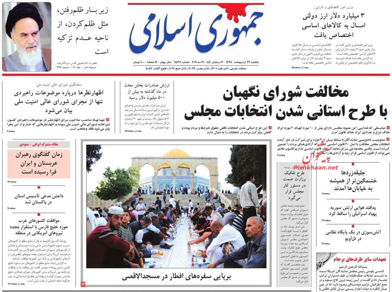 عناوین اخبار روزنامه جمهوری اسلامی در روز یکشنبه ۲۹ ارديبهشت :