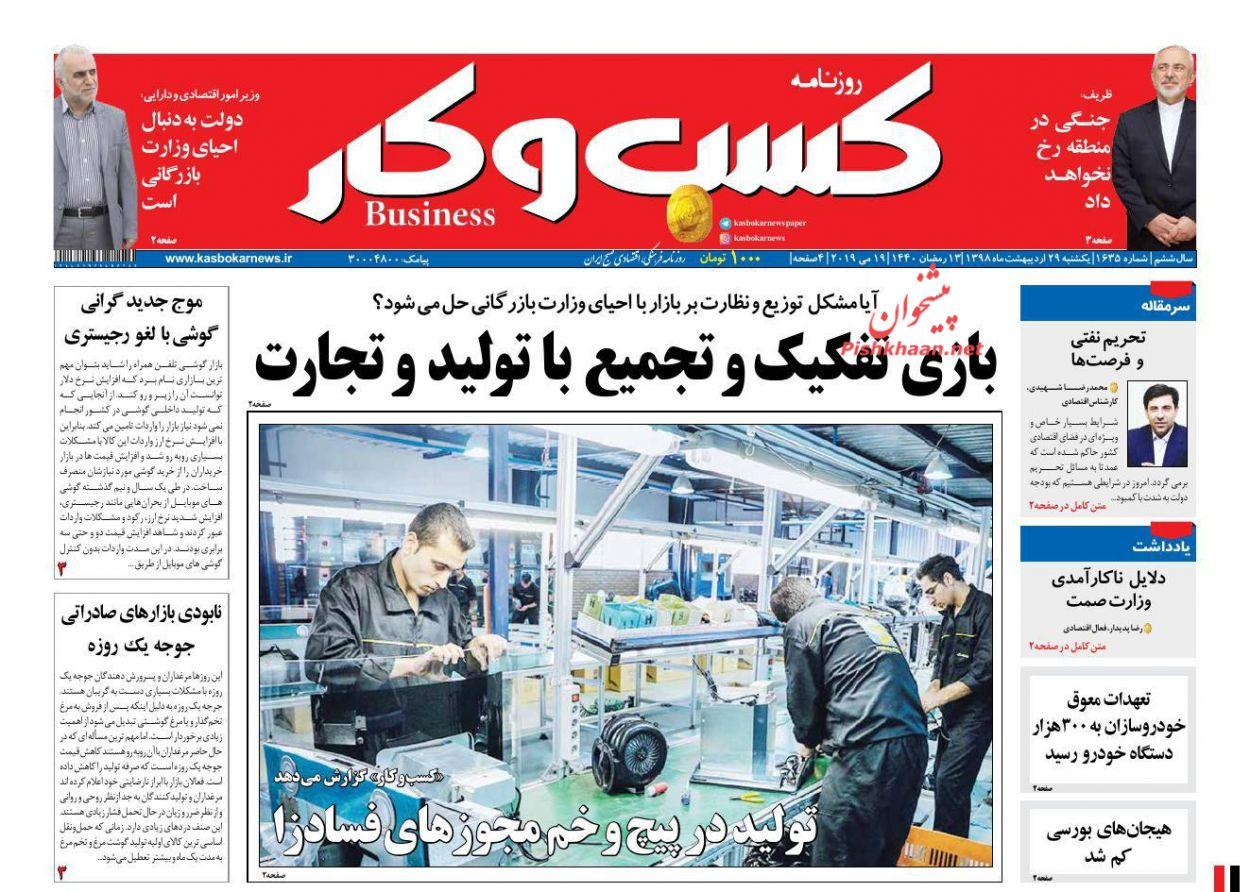 عناوین اخبار روزنامه کسب و کار در روز یکشنبه ۲۹ اردیبهشت :