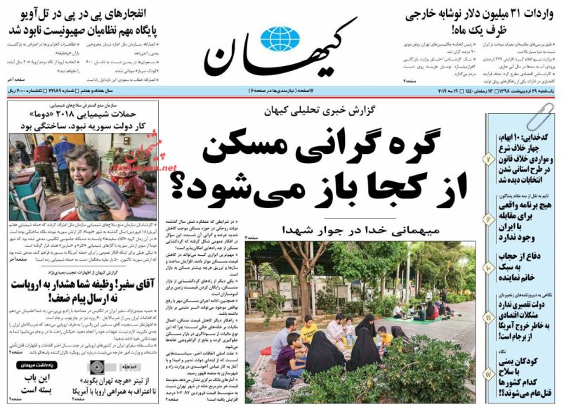 عناوین اخبار روزنامه کيهان در روز یکشنبه ۲۹ ارديبهشت