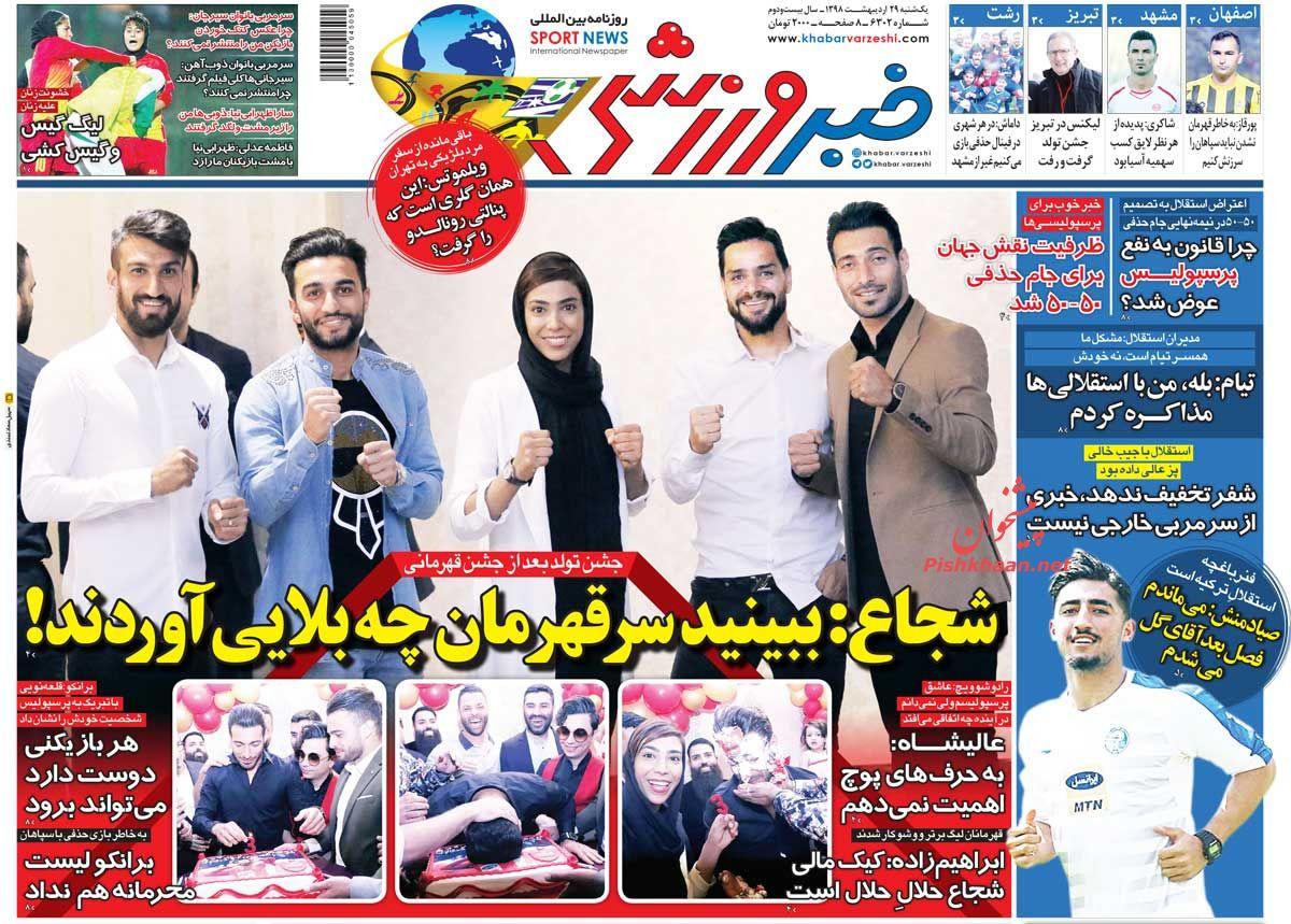 عناوین اخبار روزنامه خبر ورزشی در روز یکشنبه ۲۹ ارديبهشت :