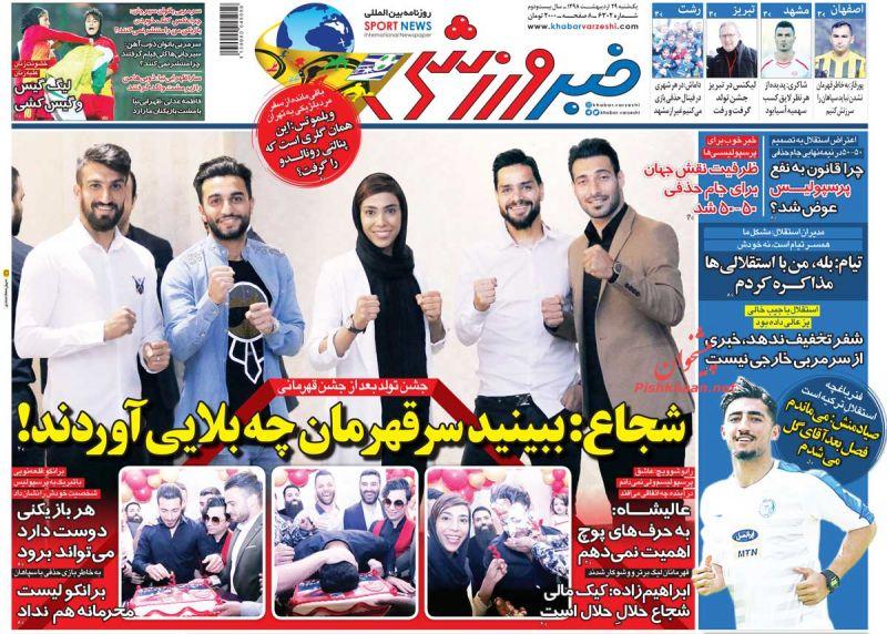 عناوین اخبار روزنامه خبر ورزشی در روز یکشنبه ۲۹ ارديبهشت