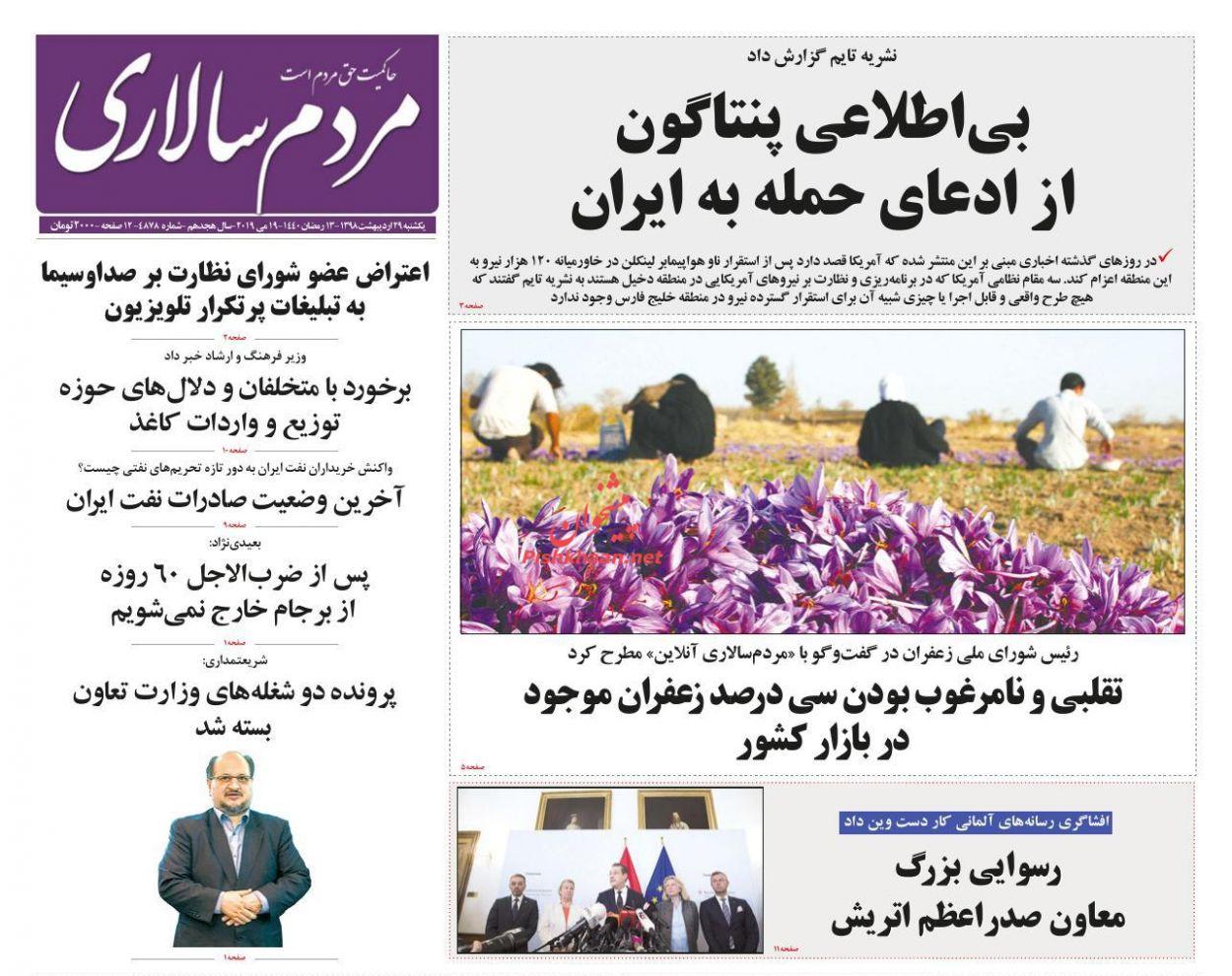 عناوین اخبار روزنامه مردم سالاری در روز یکشنبه ۲۹ ارديبهشت :