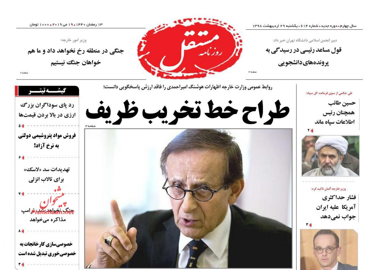 عناوین اخبار روزنامه مستقل در روز یکشنبه ۲۹ اردیبهشت :