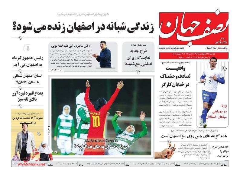 عناوین اخبار روزنامه نصف جهان در روز یکشنبه ۲۹ اردیبهشت :