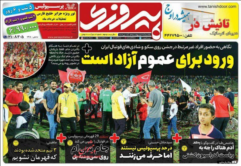 عناوین اخبار روزنامه پیروزی در روز یکشنبه ۲۹ ارديبهشت :