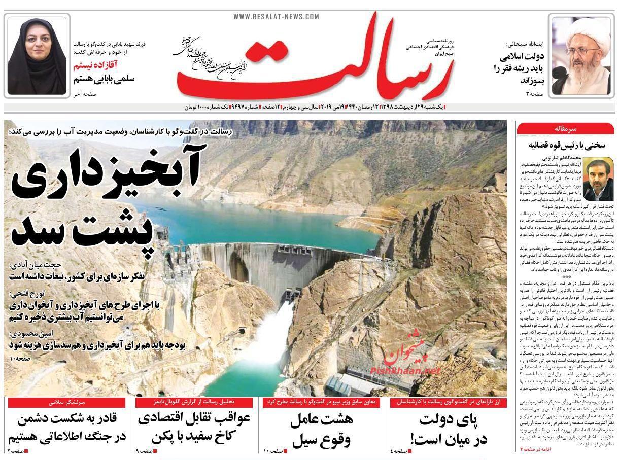 عناوین اخبار روزنامه رسالت در روز یکشنبه ۲۹ اردیبهشت :