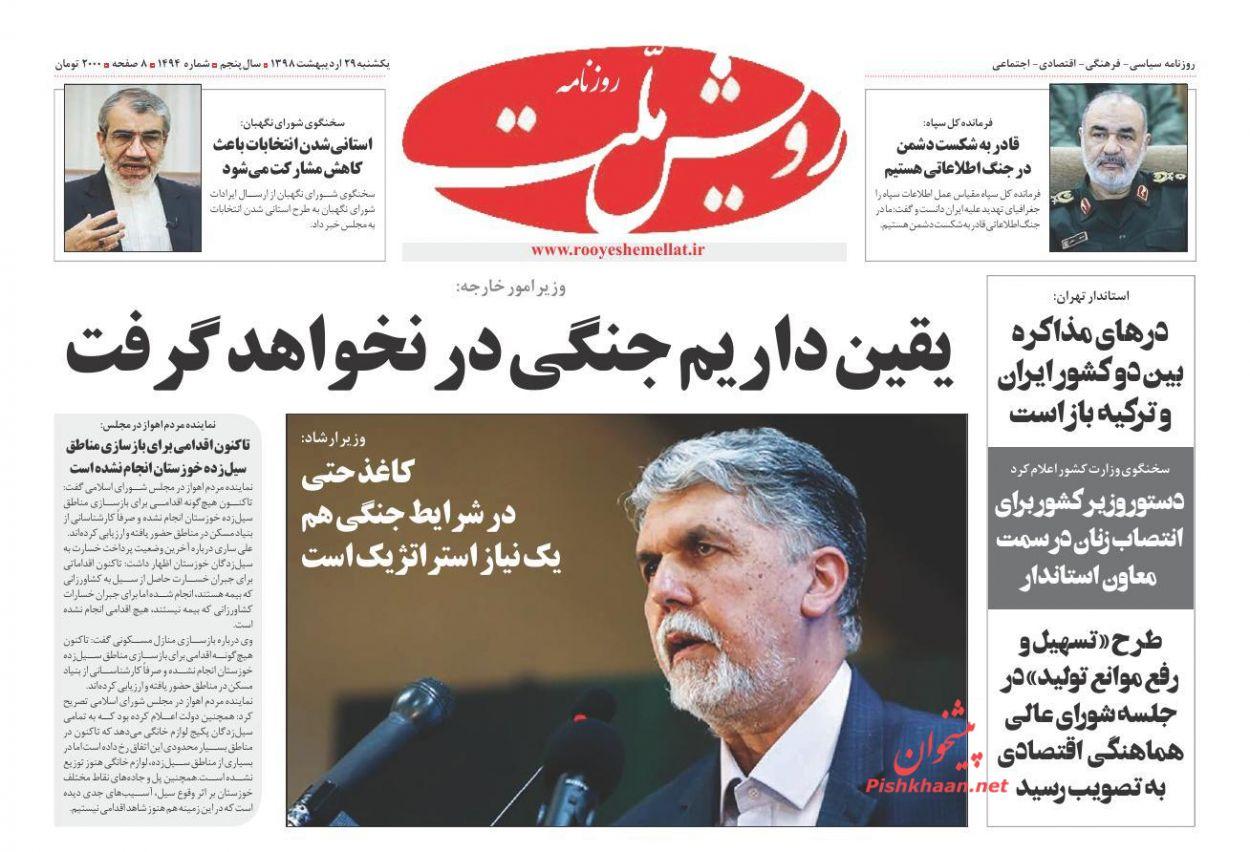 عناوین اخبار روزنامه رویش ملت در روز یکشنبه ۲۹ اردیبهشت :