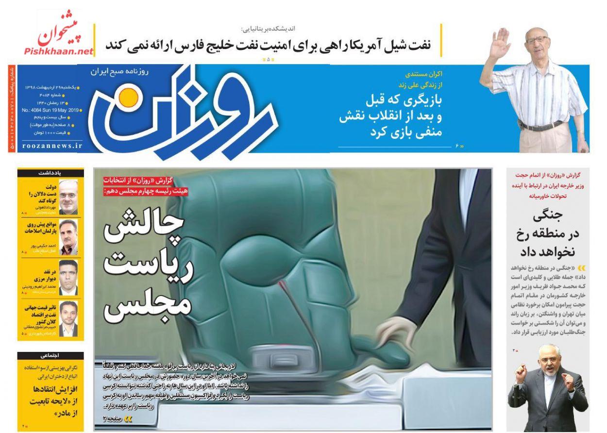 عناوین اخبار روزنامه روزان در روز یکشنبه ۲۹ اردیبهشت :