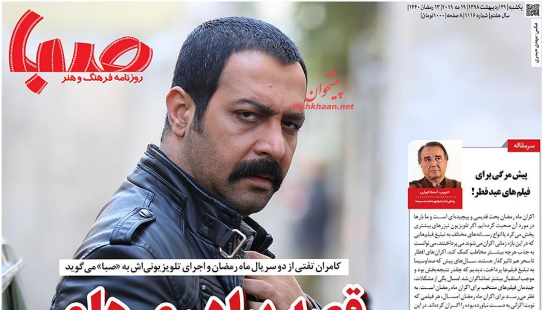 عناوین اخبار روزنامه صبا در روز یکشنبه ۲۹ اردیبهشت :
