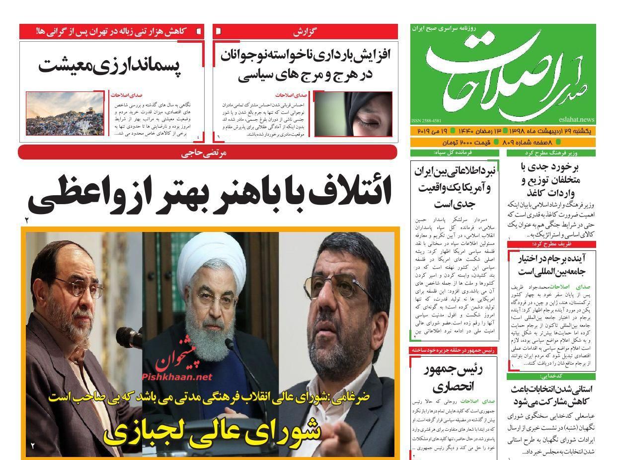 عناوین اخبار روزنامه صدای اصلاحات در روز یکشنبه ۲۹ ارديبهشت :