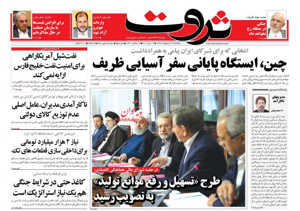 عناوین اخبار روزنامه ثروت در روز یکشنبه ۲۹ اردیبهشت :
