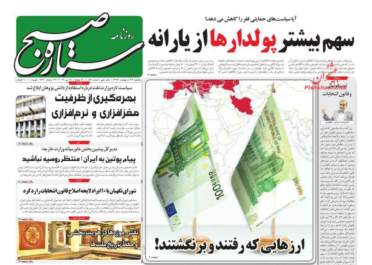 عناوین اخبار روزنامه ستاره صبح در روز یکشنبه ۲۹ اردیبهشت :