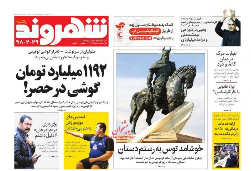 عناوین اخبار روزنامه شهروند در روز یکشنبه ۲۹ ارديبهشت