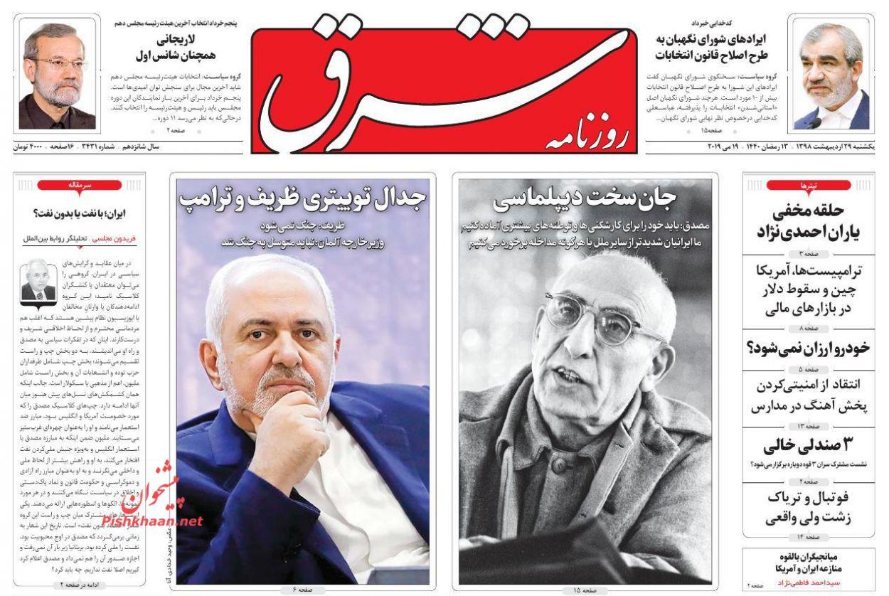 عناوین اخبار روزنامه شرق در روز یکشنبه ۲۹ ارديبهشت :