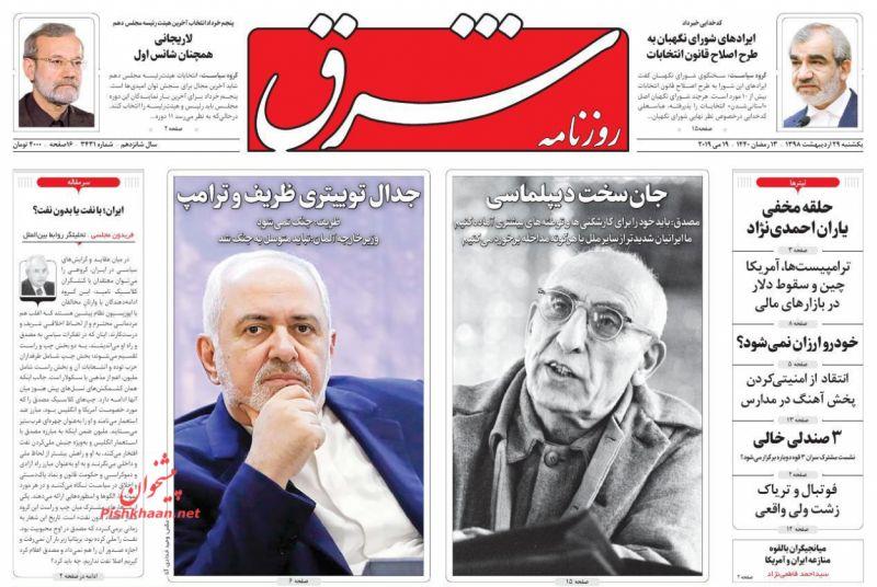 عناوین اخبار روزنامه شرق در روز یکشنبه ۲۹ ارديبهشت