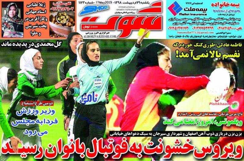 عناوین اخبار روزنامه شوت در روز یکشنبه ۲۹ ارديبهشت :