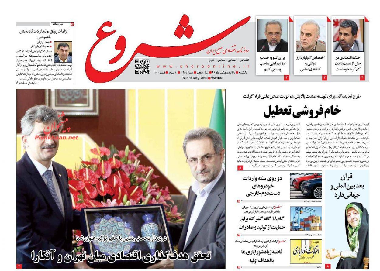 عناوین اخبار روزنامه شروع در روز یکشنبه ۲۹ اردیبهشت :