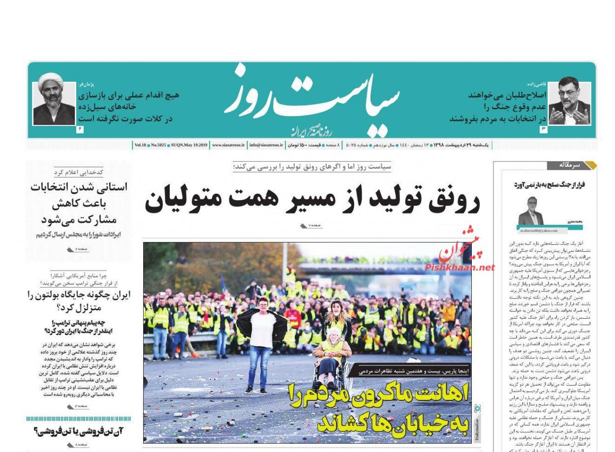 عناوین اخبار روزنامه سیاست روز در روز یکشنبه ۲۹ اردیبهشت :