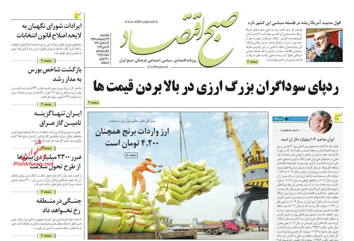 عناوین اخبار روزنامه صبح اقتصاد در روز یکشنبه ۲۹ اردیبهشت :