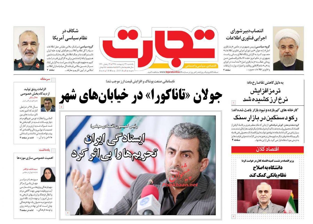 عناوین اخبار روزنامه تجارت در روز یکشنبه ۲۹ اردیبهشت :