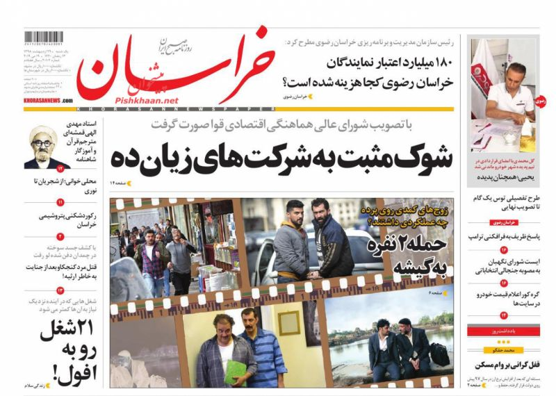 عناوین اخبار روزنامه خراسان در روز یکشنبه ۲۹ ارديبهشت :