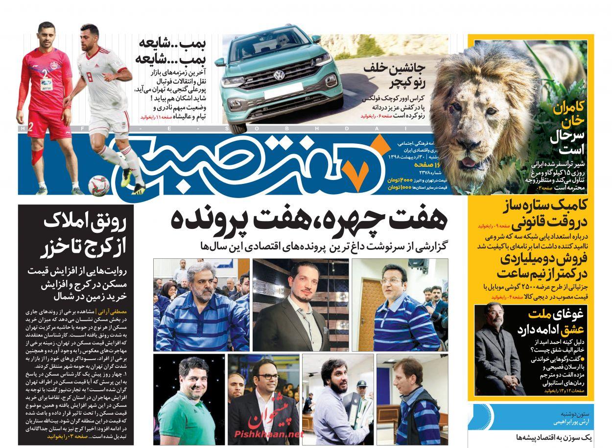 عناوین اخبار روزنامه هفت صبح در روز دوشنبه ۳۰ اردیبهشت :