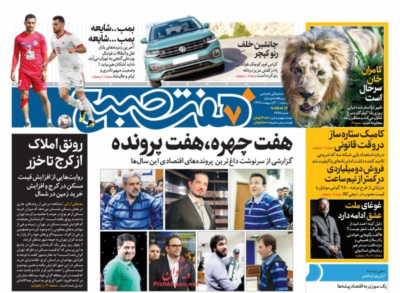 عناوین اخبار روزنامه هفت صبح در روز دوشنبه ۳۰ ارديبهشت :