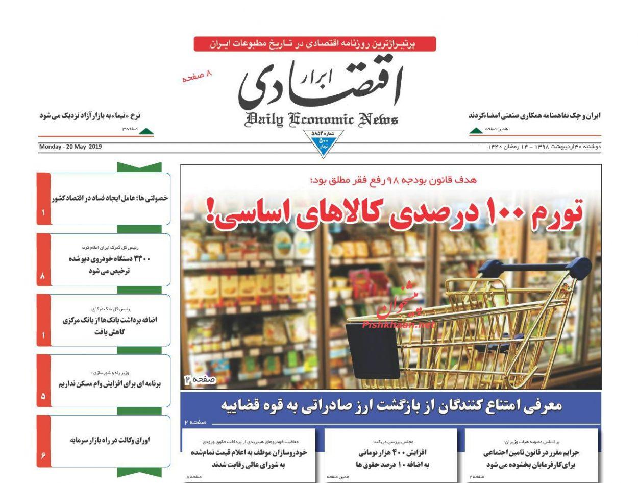 عناوین اخبار روزنامه ابرار اقتصادی در روز دوشنبه ۳۰ اردیبهشت :