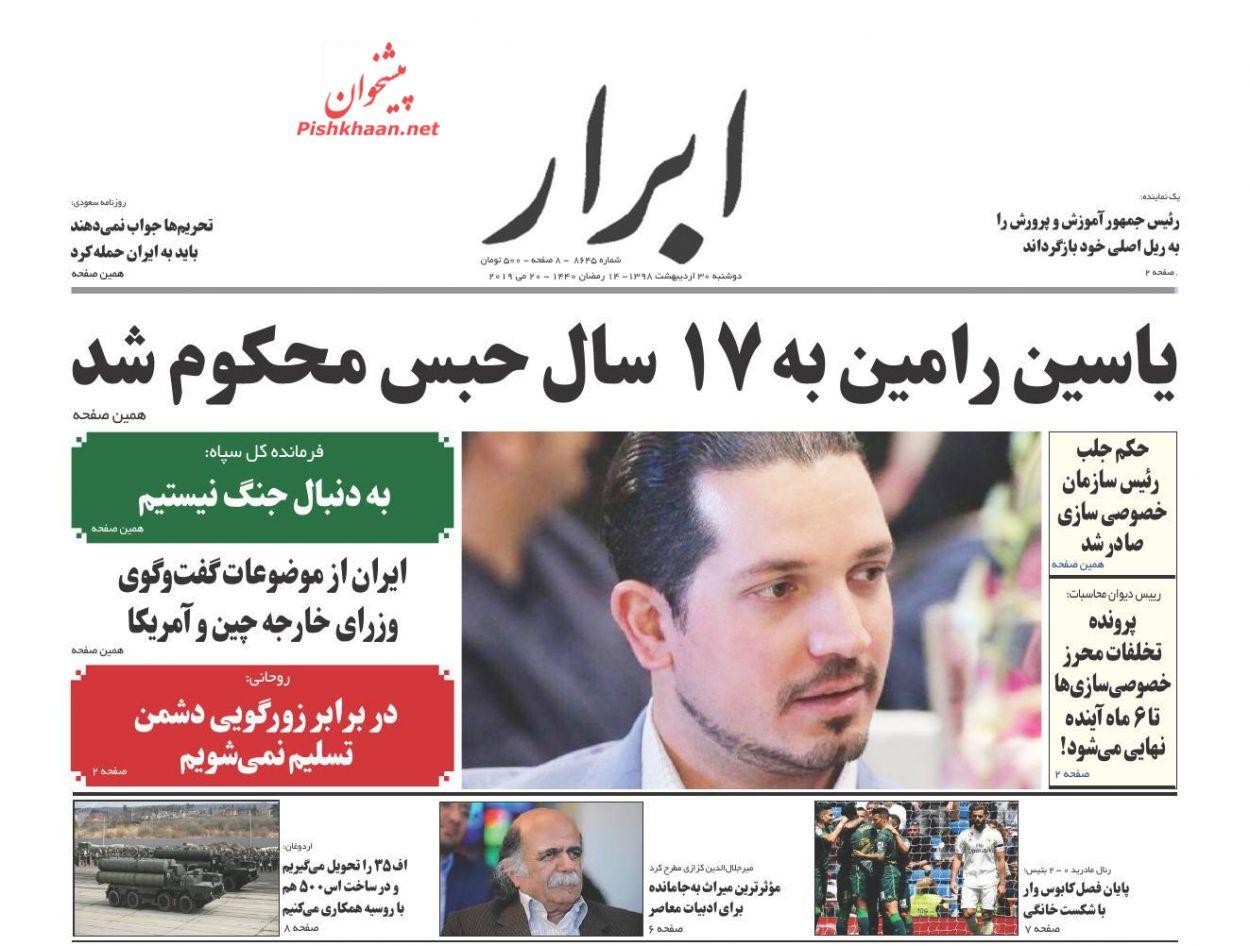 عناوین اخبار روزنامه ابرار در روز دوشنبه ۳۰ اردیبهشت :