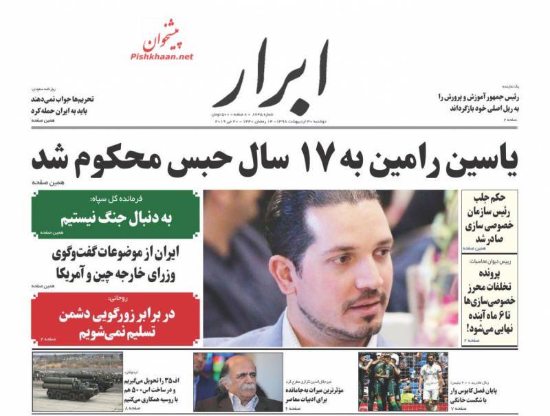 عناوین اخبار روزنامه ابرار در روز دوشنبه ۳۰ ارديبهشت :