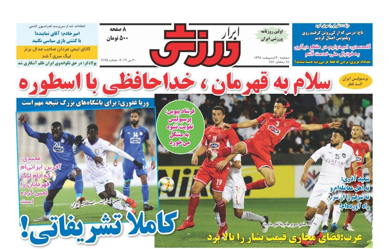 عناوین اخبار روزنامه ابرار ورزشى در روز دوشنبه ۳۰ اردیبهشت :
