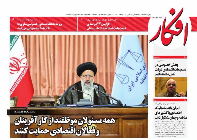 عناوین اخبار روزنامه افکار در روز دوشنبه ۳۰ ارديبهشت :