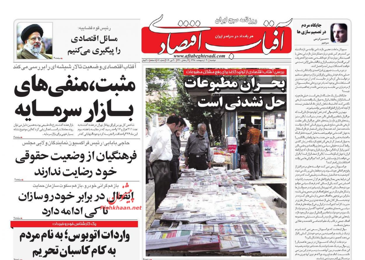 عناوین اخبار روزنامه آفتاب اقتصادی در روز دوشنبه ۳۰ اردیبهشت :