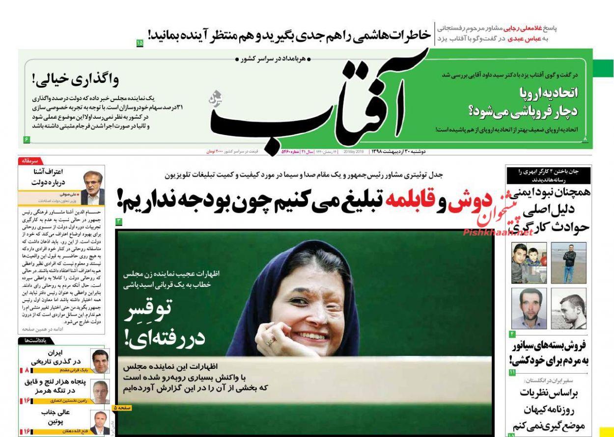 عناوین اخبار روزنامه آفتاب یزد در روز دوشنبه ۳۰ ارديبهشت :