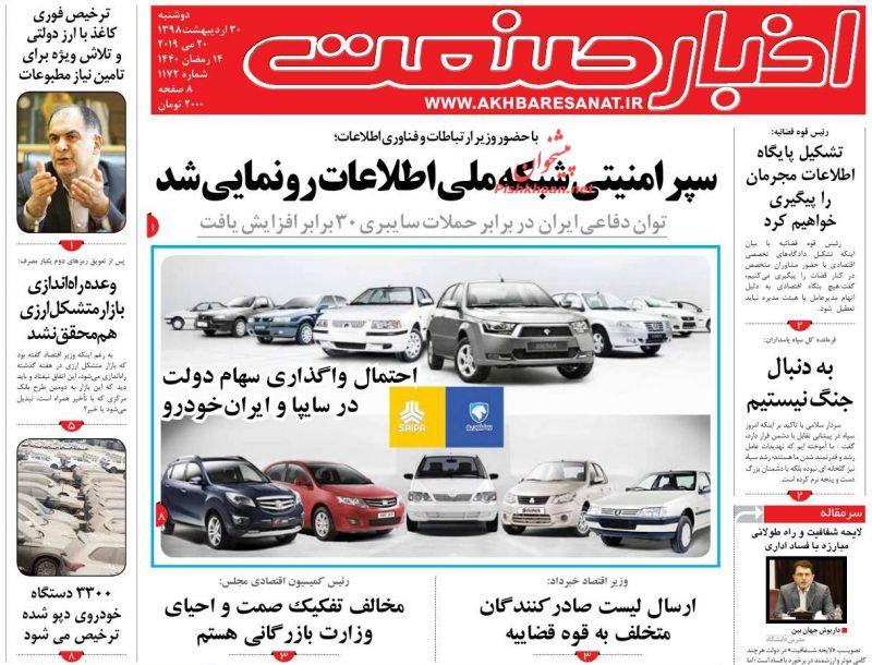 عناوین اخبار روزنامه اخبار صنعت در روز دوشنبه ۳۰ ارديبهشت :