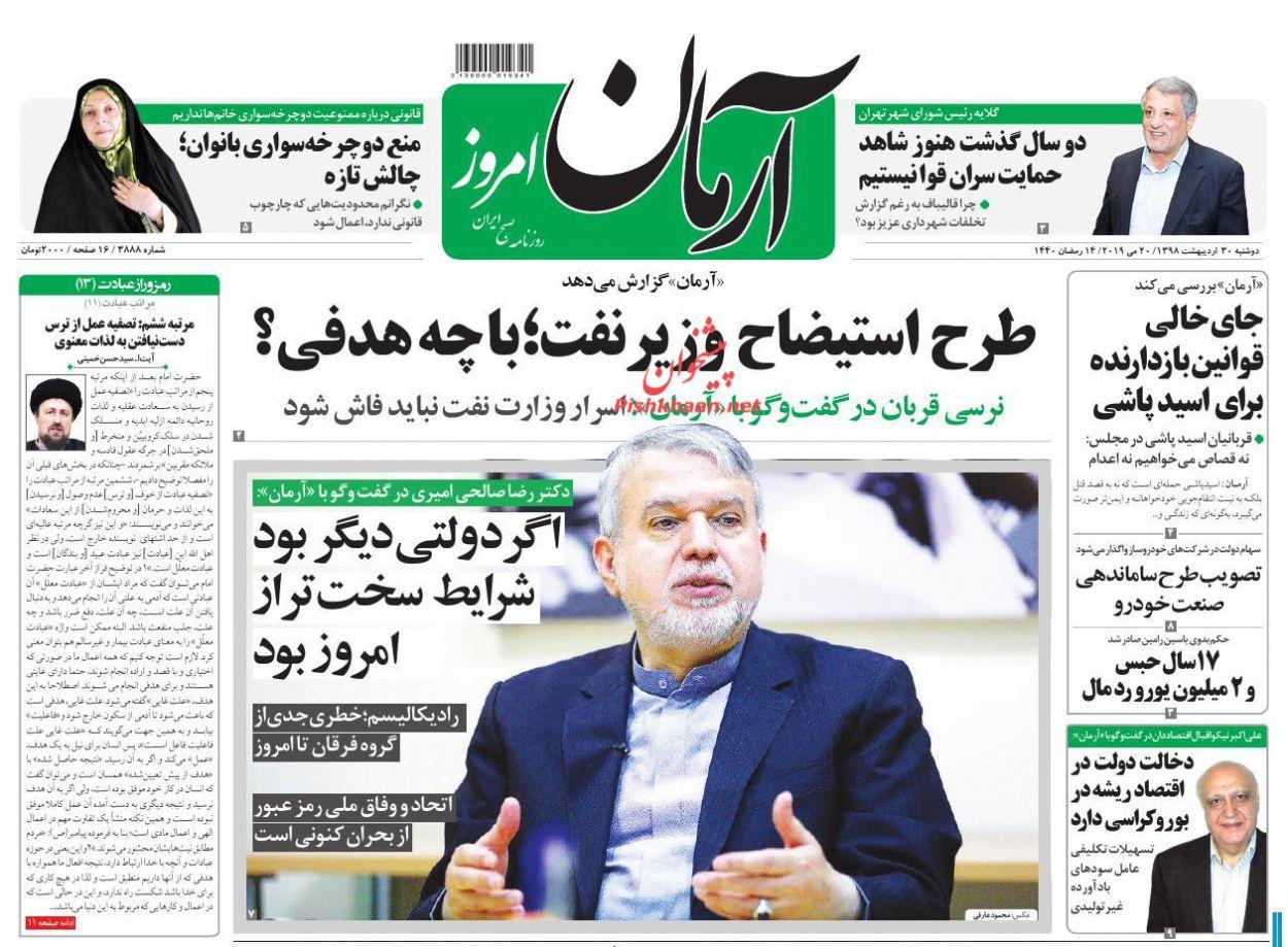 عناوین اخبار روزنامه آرمان امروز در روز دوشنبه ۳۰ اردیبهشت :