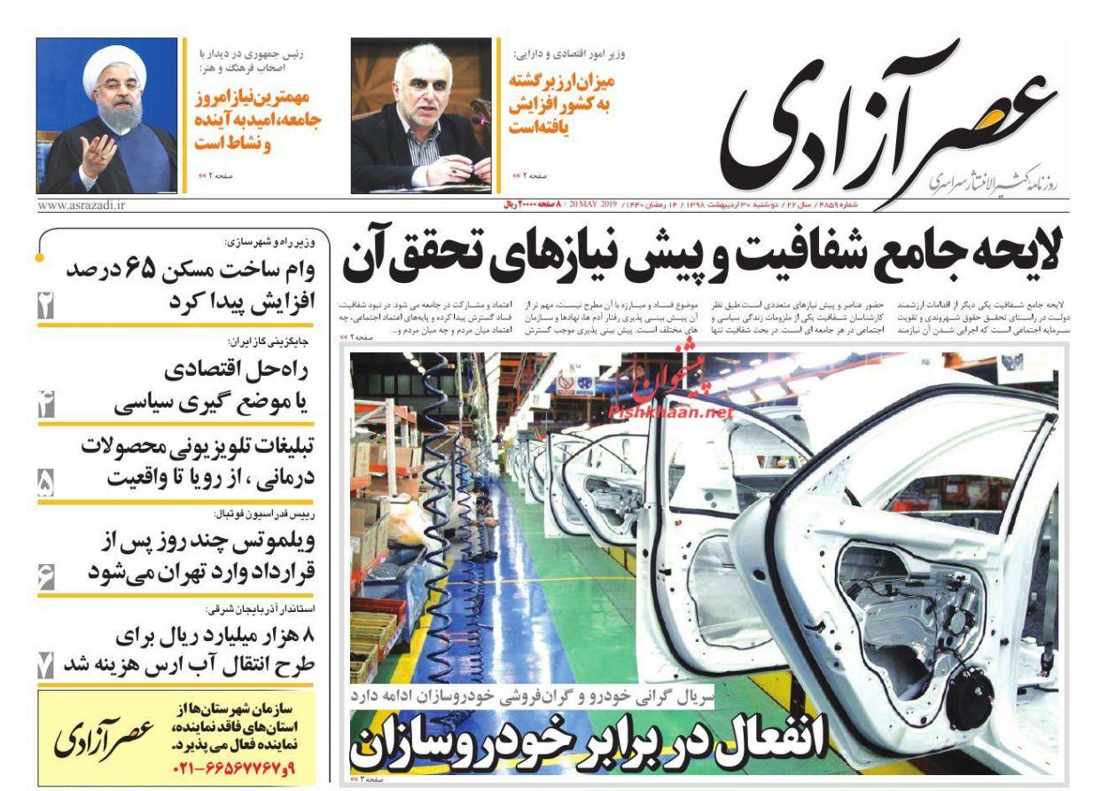عناوین اخبار روزنامه عصرآزادی در روز دوشنبه ۳۰ اردیبهشت :