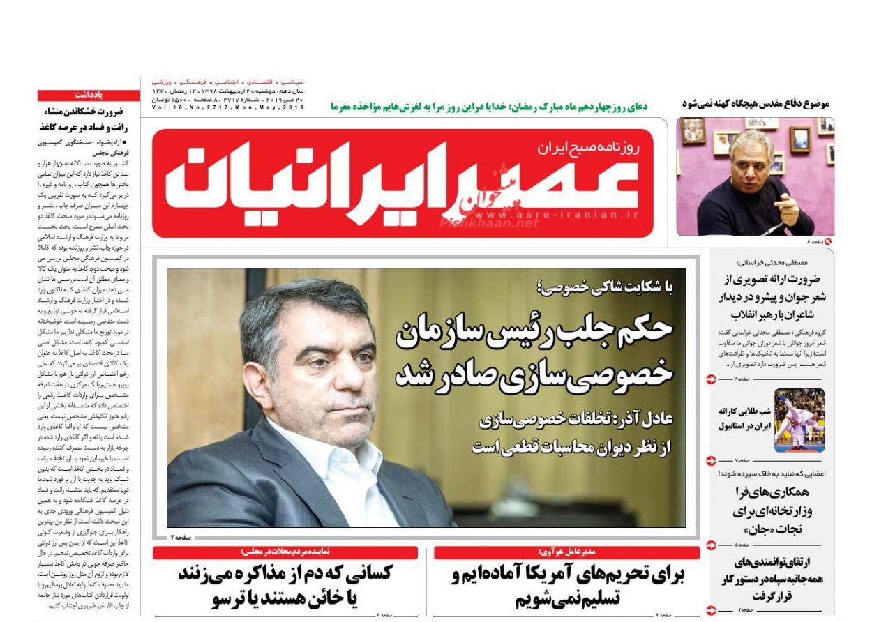 عناوین اخبار روزنامه عصر ایرانیان در روز دوشنبه ۳۰ اردیبهشت :