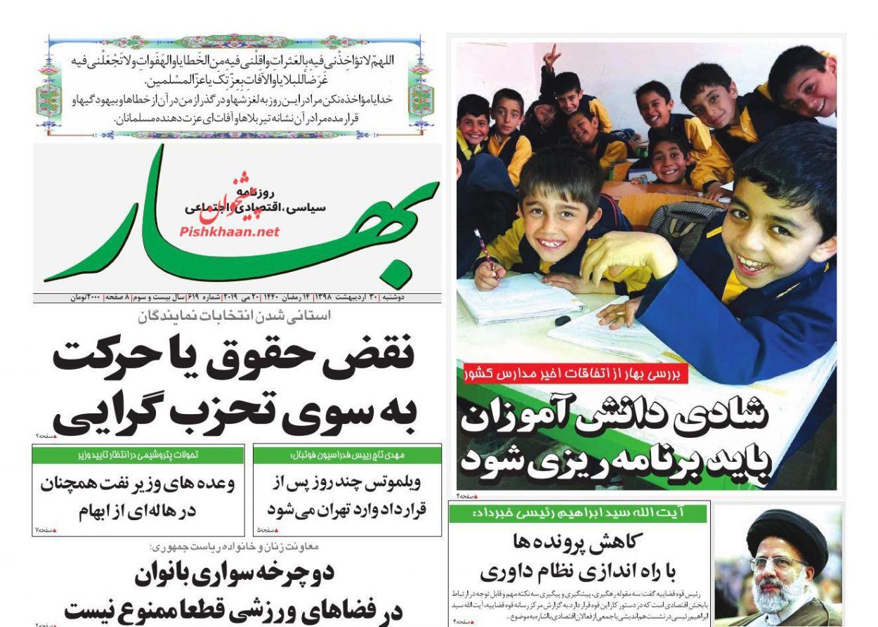 عناوین اخبار روزنامه بهار در روز دوشنبه ۳۰ اردیبهشت :